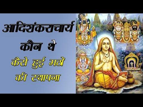आदि शंकराचार्य कौन थे, चार मठों की अहम जानकारी - Adi Shankaracharya