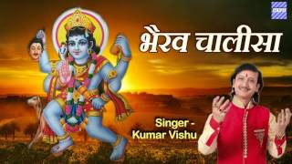 Bhairav Chalisa || Kumar Vishu || Lattest Video Kumar Vishu - Download this Video in MP3, M4A, WEBM, MP4, 3GP