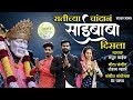 रातीच्या चांदानं साईबाबा दिसला   Latest Saibaba Song   Limbu Kapala FAME Mayur Naik Video