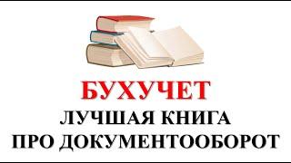 Бухгалтерский учет. Документооборот в бухгалтерском и налоговом учете - отличная книга! Бухучет