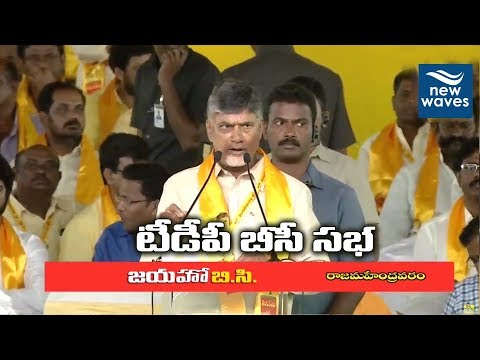 CM Chandrababu Naidu Live | Jai Ho BC TDP Public Meeting At Rajamahendravaram | New Waves