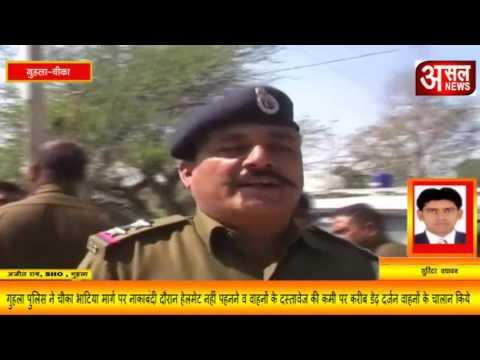गुला चीका थाना पुलिस ने चेकिंग के दौरान डेढ़ दर्जन से अधिक वाहनों के चालान काटे