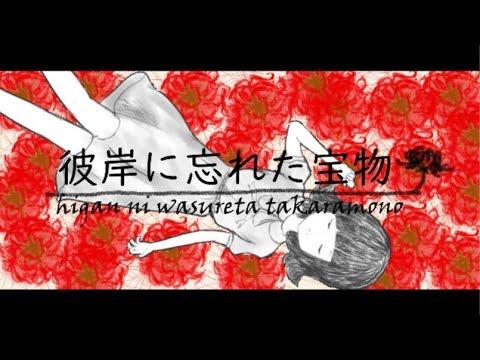 【MV】彼岸に忘れた宝物 ◎ 紲星あかり【オリジナル】