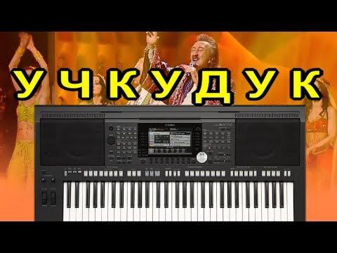 ВИА Ялла - Учкудук, три колодца (Remix 2018) создан на синтезаторе Yamaha PSR-S970