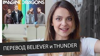 "Перевод и разбор песни Imagine Dragons ""Believer"" и ""Thunder"" || Skyeng"