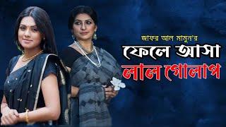 Fele Asa Lal Golap | ফেলে আসা লাল গোলাপ | Bangla Natok |  Bipasha Hayet, Tisha | Moubd | 2018