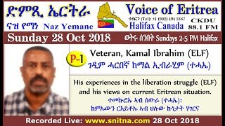 VOE - Naz Yemane (28 Oct 2018 Show) - ዕላል ምስ ሓርበኛ ከማል ኢብራሂም (P-1)