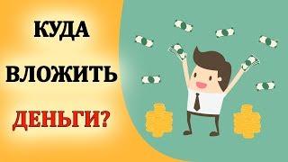 Куда можно инвестировать деньги чтобы получить прибыль?