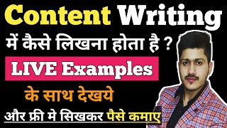 Content Writing Examples LIVE Tutorial for Beginners in Hindi | Content Writer Course | Earn Money