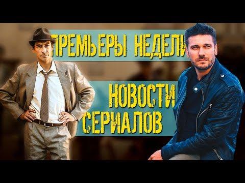 """ПРЕМЬЕРЫ / НОВОСТИ СЕРИАЛОВ: Хороший день, Контакт; Съемки """"пять минут тишины 3"""", """"Чернобыль"""" от НТВ"""