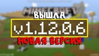 ВЫШЛА НОВАЯ ВЕРСИЯ MINECRAFT PE 1.12.0.6! ЧТО НОВОГО?!