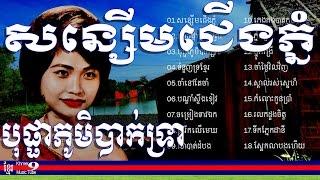 រស់ សេរីសុទ្ធា សុទ្ធ | Ros Sereysothea | សន្សើមជើងភ្នំ | Sonserm Cheung phnom | Ros Sereysothea song