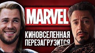 МАРВЕЛ киновселенная перезагрузится (Новости кино)