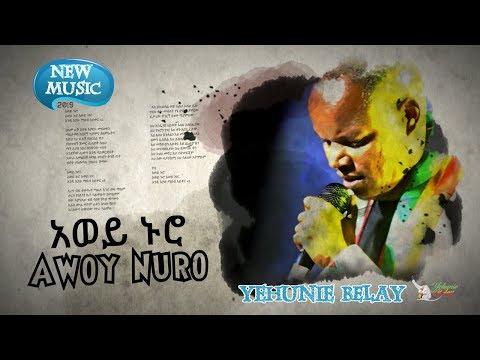 "Yehunie Belay  ""AWOY NURO"" አወይ ኑሮ..!  NEW MUSIC  2019 (Official Video)"