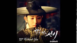 Without You - 비스트 (BEAST) OST 밤을 걷는 선비 (Scholar Who Walks the Night) Part 5