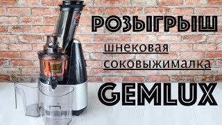 РОЗЫГРЫШ ☆ Шнековая СОКОВЫЖИМАЛКА Gemlux ☆ ОБЗОР