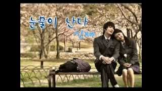 Shin Jae(신재)-Tears Are Falling(눈물이 난다) [49 Days OST]