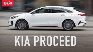 Kia ProCeed GT и GT-Line комментарий к тест-драйву