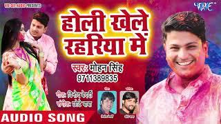 Mohan Singh का सबसे हिट होली 2019 - Holi Khele Rahariya Me - Bhojpuri Hit Holi Songs 2019 New