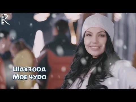 Shahzoda | Шахзода - Мое чудо (Official video)
