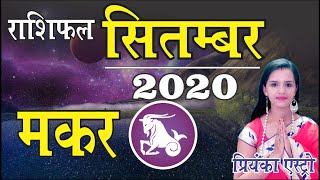 MAKAR Rashi - CAPRICORN| Predictions for SEPTEMBER-2020 Rashifal | Monthly Horoscope| Priyanka Astro