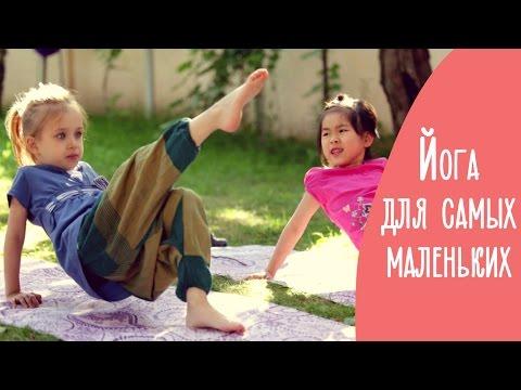 Детская зарядка | Йога для детей | Family is...