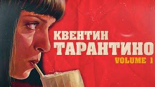 КВЕНТИН ТАРАНТИНО – Биография и Факты | ЧАСТЬ 1 - YouTube
