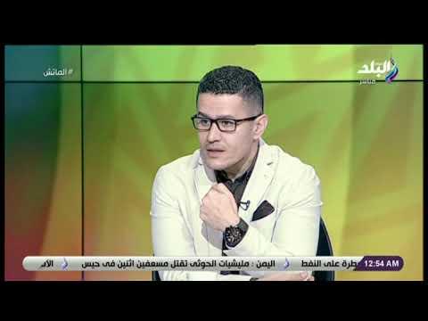 أحمد عفيفي: اتحاد الكرة تعامل بشكل خاطيء مع عمرو وردة