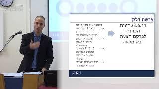 ZOOMin: פרקטיקה וטקטיקה בליטיגציה תאגידית, 12.2.18