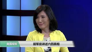 时事看台(江林):前军官讲述六四真相