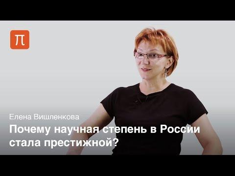 Введение научных степеней в России - Елена Вишленкова