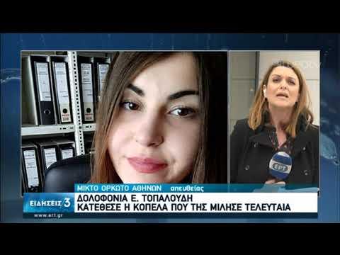 Υπόθεση Τοπαλούδη- Εισαγγελέας προς κατηγορούμενο: Να σας κοπεί το γέλιο | 14/02/2020 | ΕΡΤ