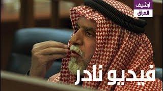 تحميل اغاني شاهد عواد البندر يحرج القاضي أنا عراقي وانت أيضا ليس أكثر مني رجاء! MP3