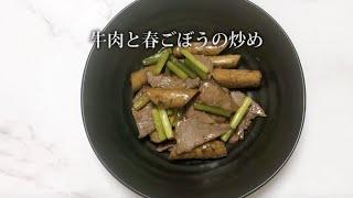 宝塚受験生のダイエットレシピ〜牛肉と春ごぼうの炒め〜のサムネイル