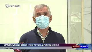 Ανησυχία από την αύξηση του ιικού φορτίου των λυμάτων 25 2 2021
