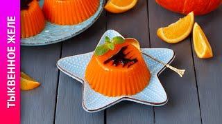 Желе из тыквы с желатином - видео рецепт