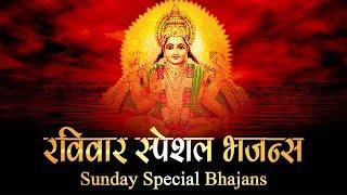रविवार स्पेशल भजन्स - SUNDAY SPECIAL BHAJANS | MORNING SURYA MANTRA | BEST COLLECTION  BHAJANS SONGS