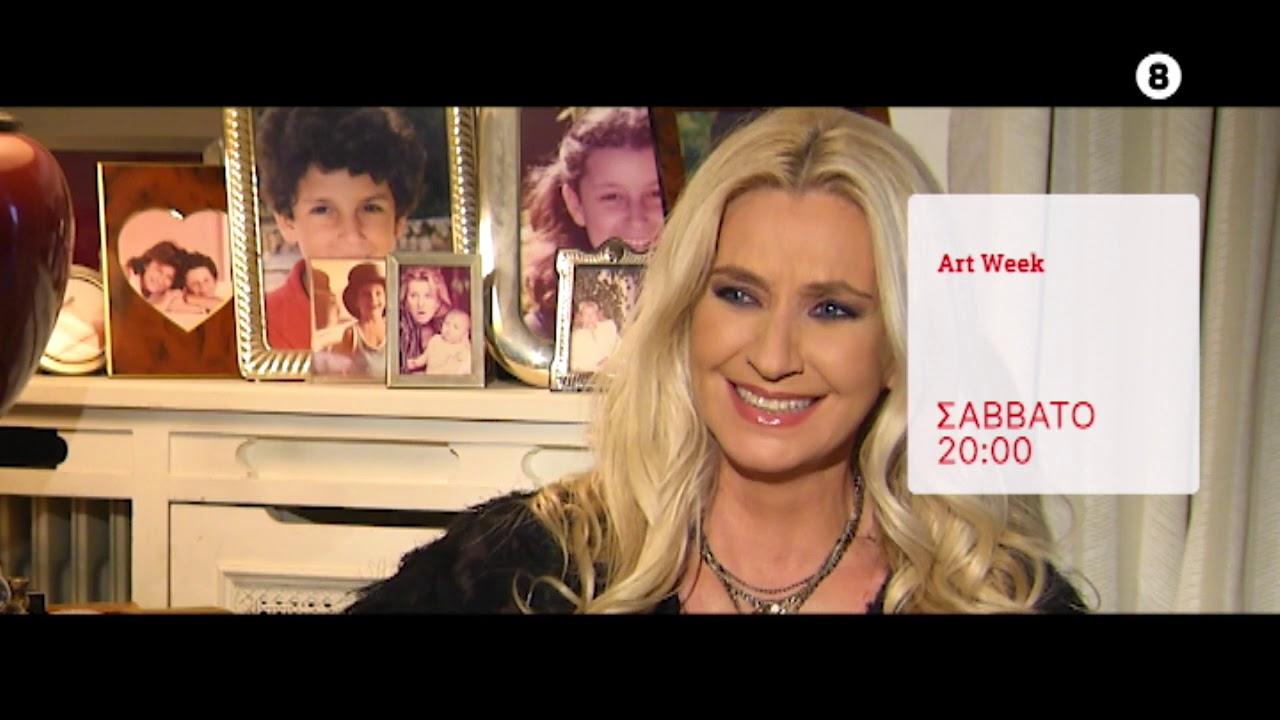 Art Week | Με καλεσμένη την Κατερίνα Βρανά – Σάββατο 26/12 στις 20:00 στην ΕΡΤ2 | ΕΡΤ