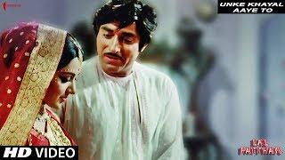 Unke Khayal Aaye To | Mohammad Rafi | Lal Patthar | Full