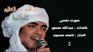 تحميل اغاني إبراهيم عبد العظيم - اصّوّرت نفسي MP3