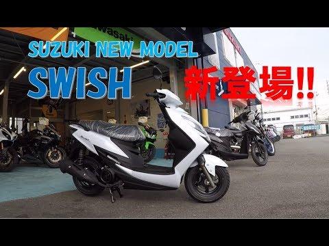 SWISH/スズキ 125cc 兵庫県 モトフィールドドッカーズ神戸店(MFD神戸店)