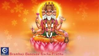 Brahma Bhajan