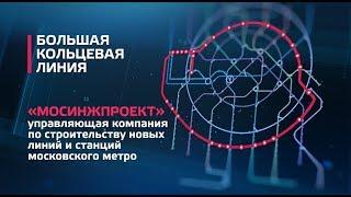 Большая кольцевая линия изменит транспортную структуру Москвы