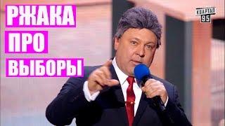 От этого номера зал плакал! Как украинцев разводят на выборах - До Слез!
