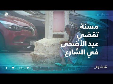مشهد مؤلم.. مسنة تقضي عيد الأضحى في الشارع بأكادير