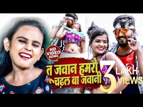 #Shilpi Raj | तू जवान हमरो चढ़ल बा जवानी | #Sanjeev Rapper | Bhojpuri Hit Song 2021