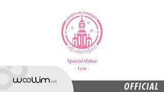 """러블리즈(Lovelyz) """"1cm"""" (Concert Live Ver.) Official MV"""