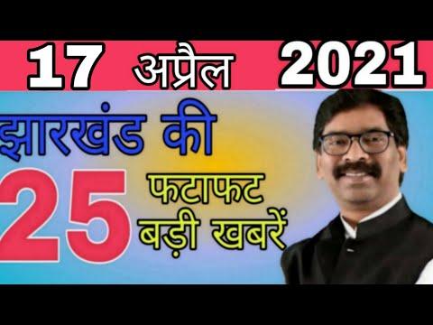 आज 16 अप्रैल 2021 झारखंड की ताजा खबर।। jharkhand breaking news daily news jharkhand hemant Soren
