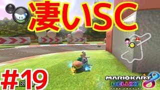 【現在多数ランカー】ピチサで200㏄しか出来ないNISCが凄い! 200㏄最強の男の実況#19【マリオカート8 デラックス】