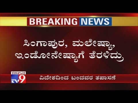 Gadag: 16 Passengers Who Returned From Foreign Trip, Being Checked For Coronavirus
